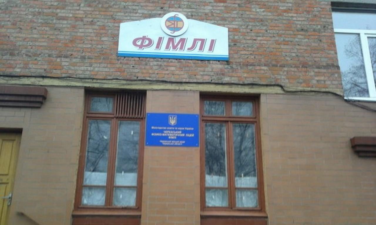 ФІМЛІ став сьомим у рейтингу кращих навчальних закладів України