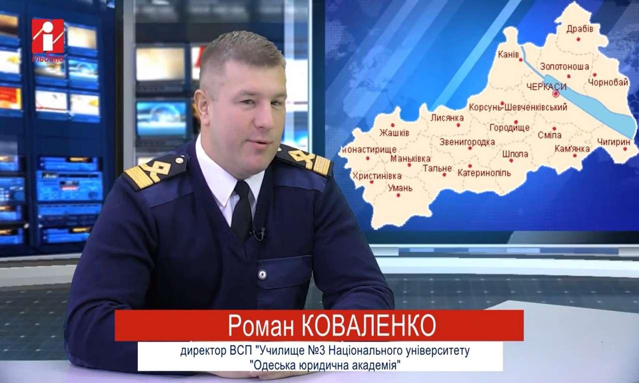 У фокусі подій - Роман Коваленко