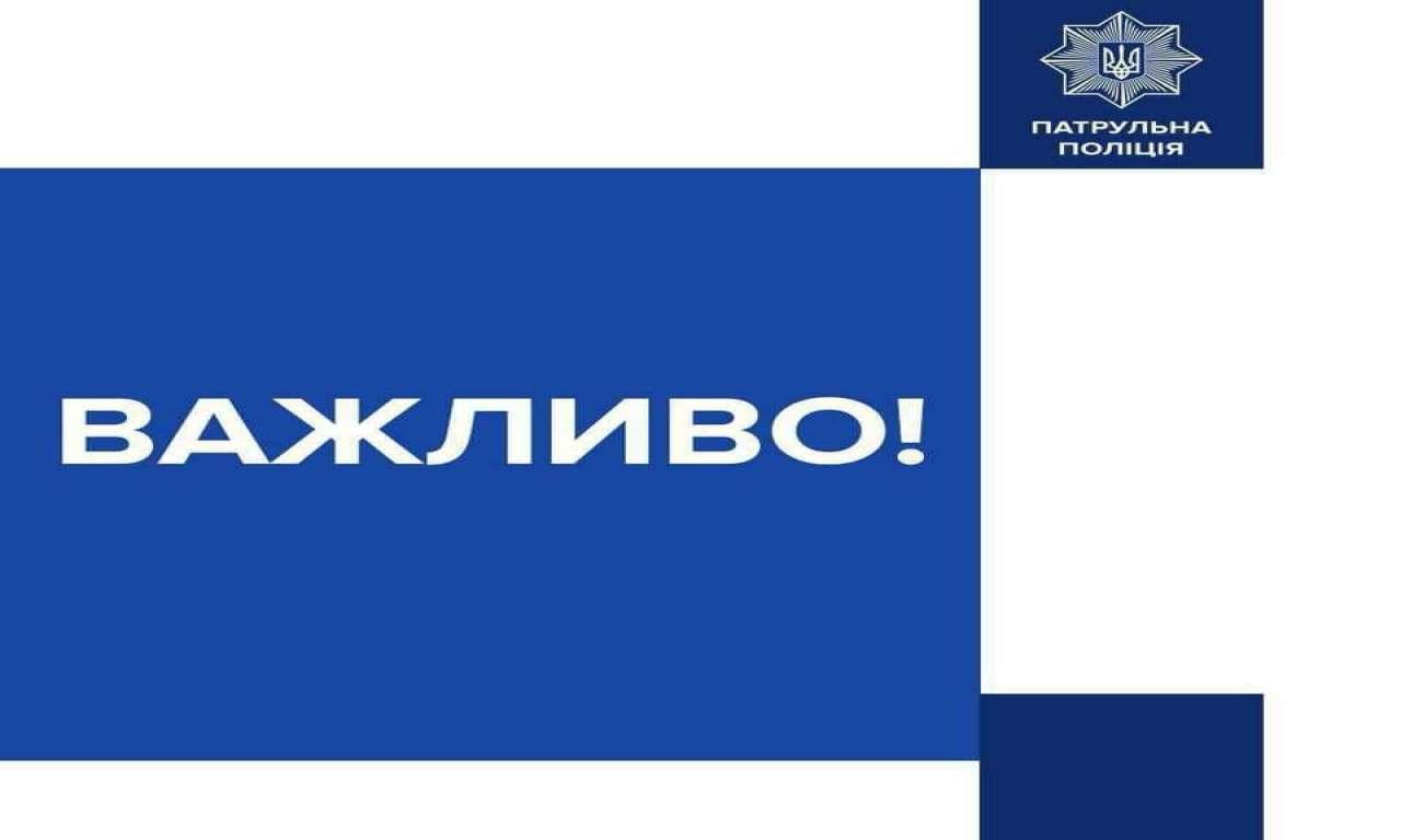 В управлінні патрульної поліції Черкас прийом громадян — обмежено