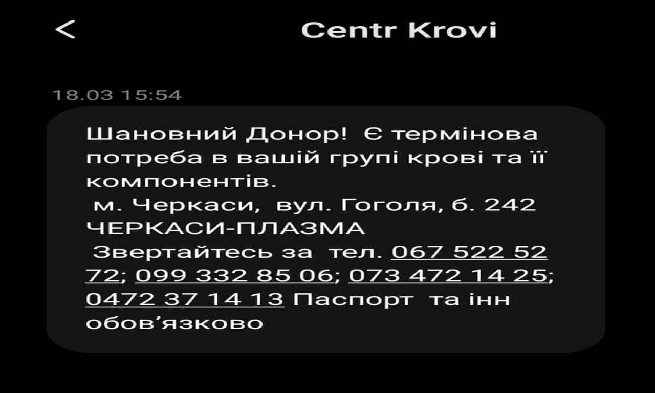 Донорів навіть у карантин потребує черкаський обласний центр крові