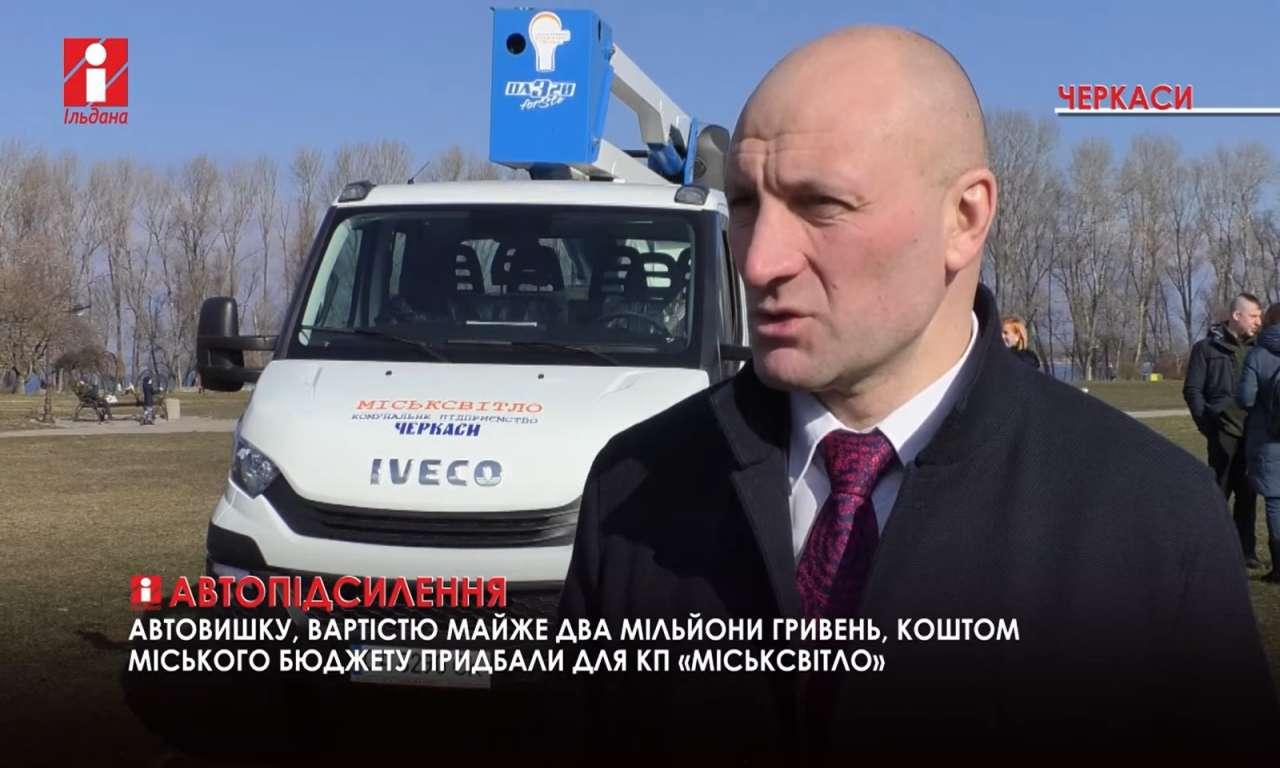Автовишку, вартістю майже два мільйони гривень, коштом міського бюджету придбали для КП «Міськсвітло»