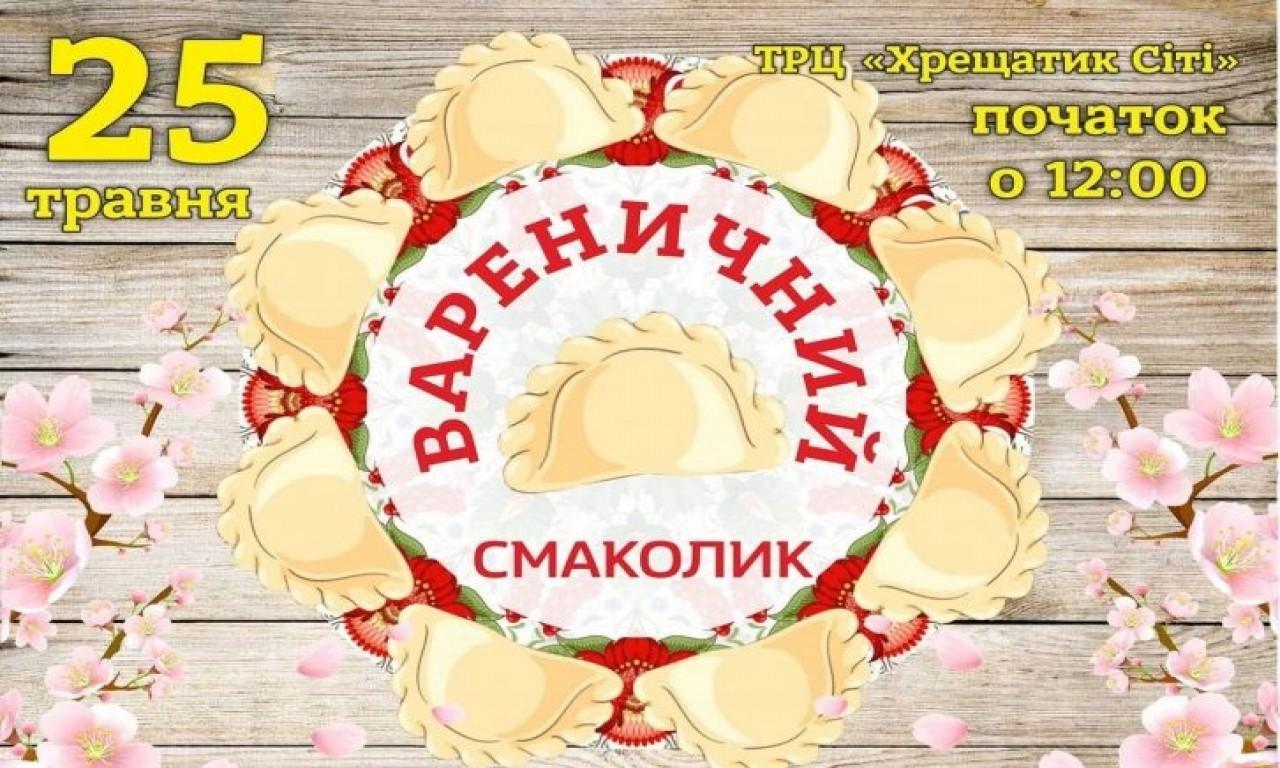 Фестиваль «Вареничний смаколик» проведуть у Черкасах