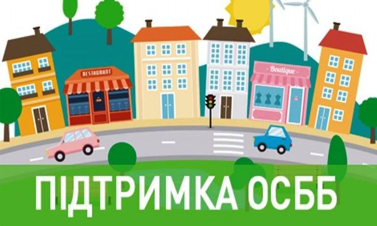 На підтримку черкаських ОСББ спрямують близько 10 млн гривень