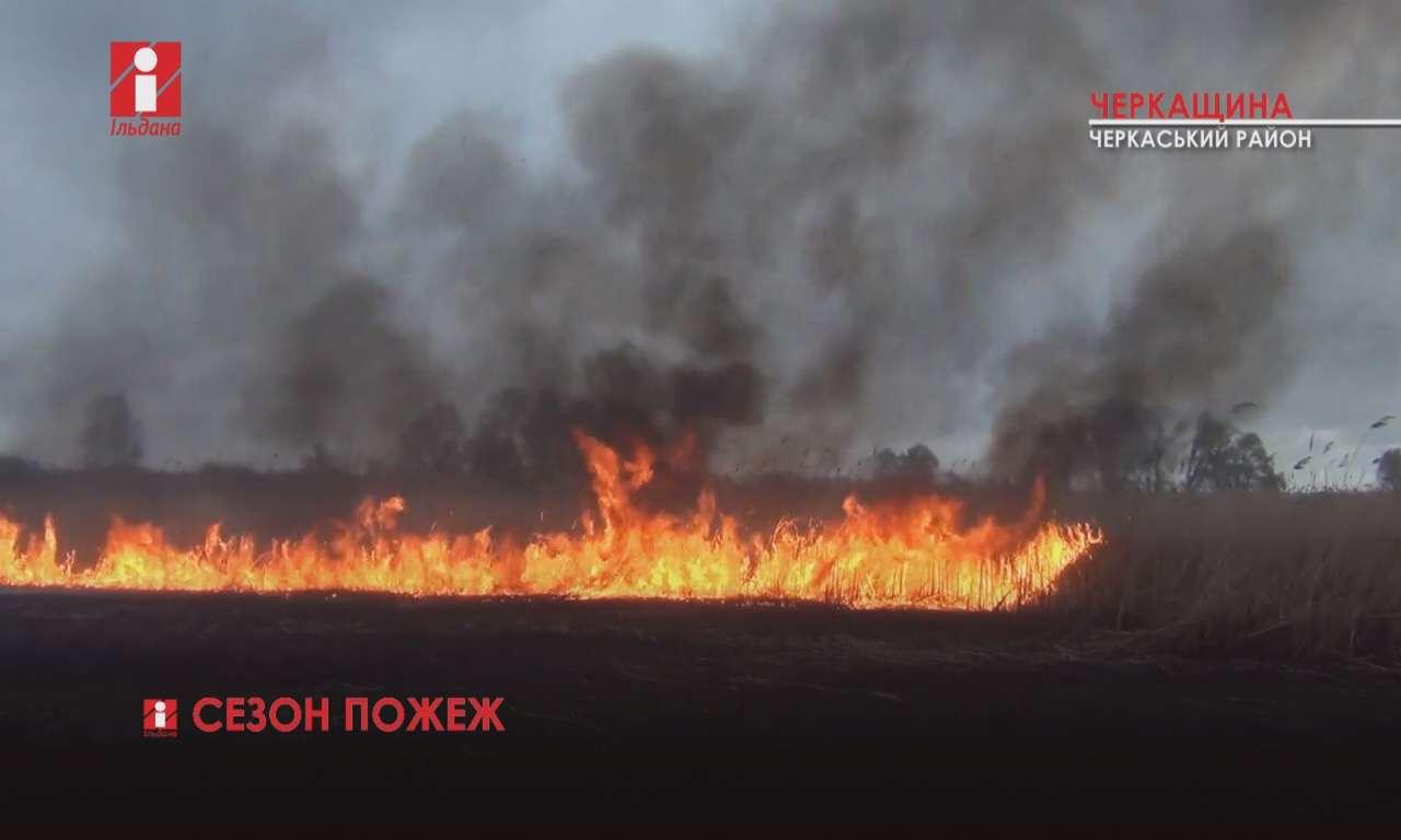 Сезон пожеж
