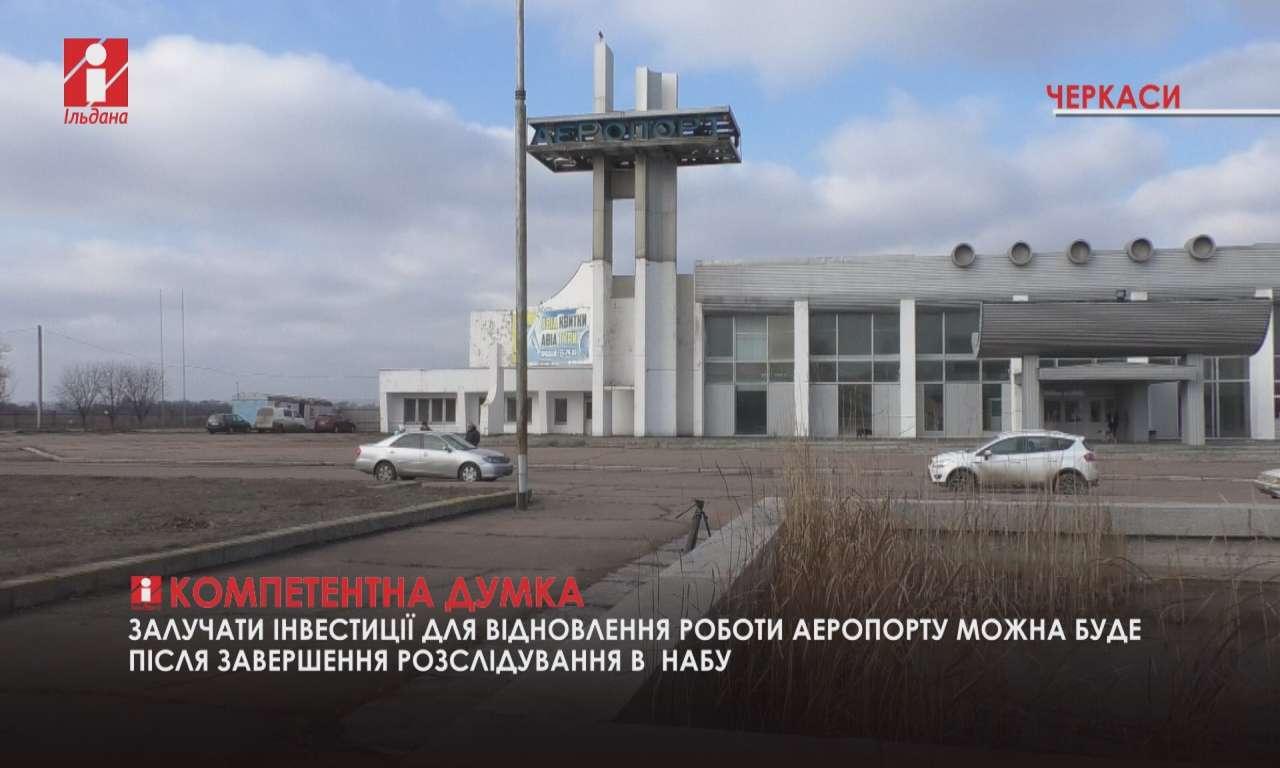 НАБУ розслідує ситуацію у Черкаському аеропорту