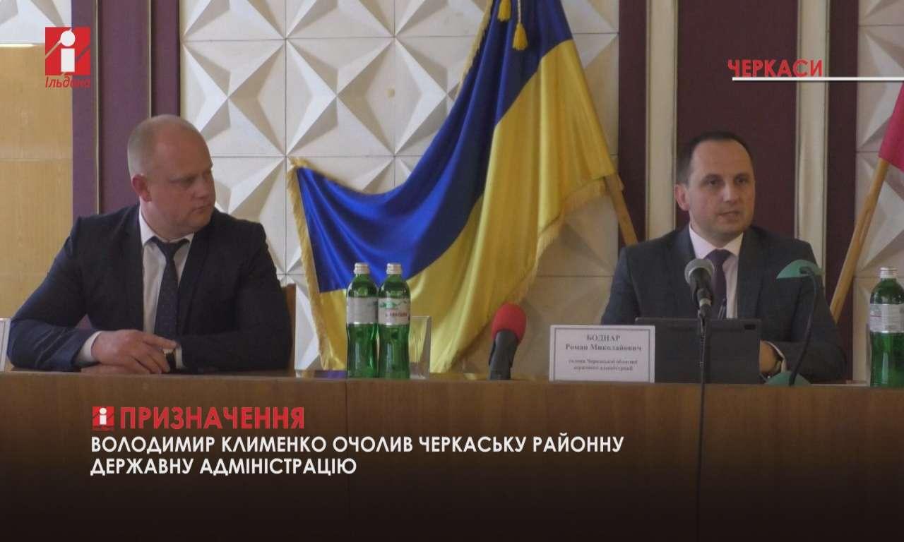 Володимира Клименка призначили головою Черкаської РДА