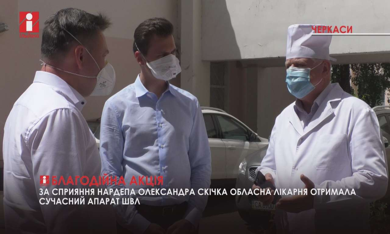 Обласна лікарня
