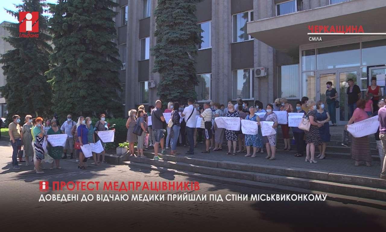Протест медпрацівників
