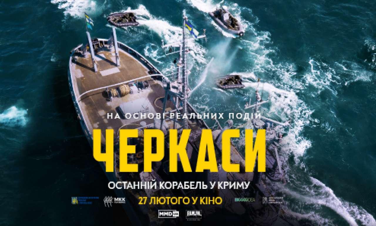 Велика прем'єра! Воєнна екшен – драма «Черкаси»