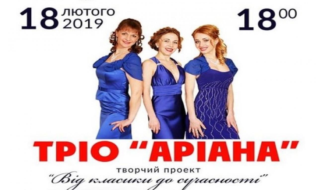 Тріо «Аріана» та гурт «Шпилясті кобзарі» запрошують до філармонії