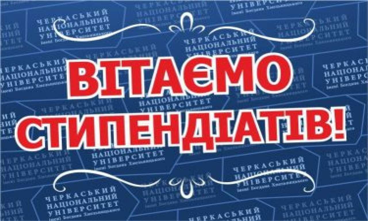 Стипендію Президента України отримуватимуть троє черкаських студентів