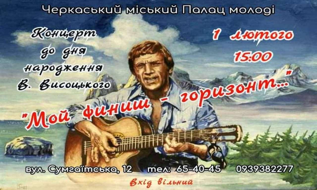 Концерт пам'яті ВолодимираВисоцького «Мой финиш - горизонт» відбудеться у Палаці молоді