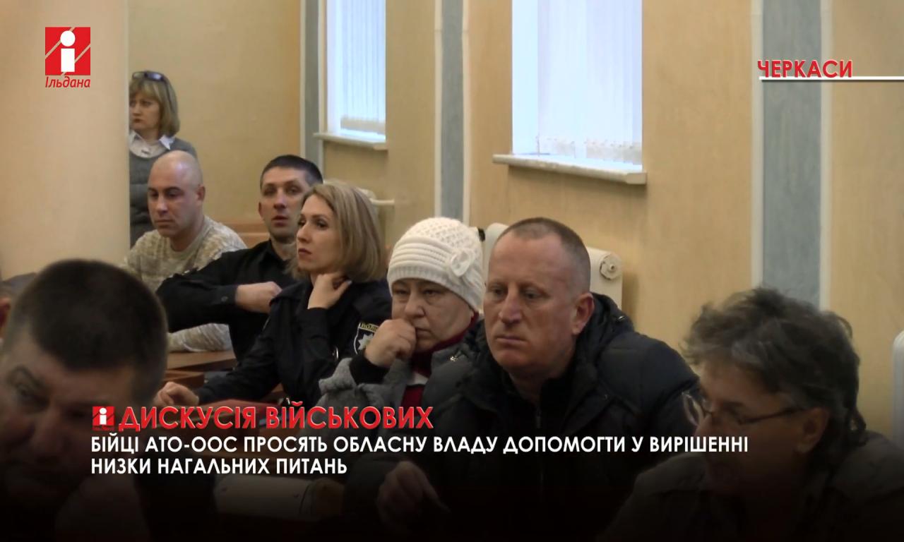Ветерани АТО-ОСС зустрілися з керівництвом області (ВІДЕО)